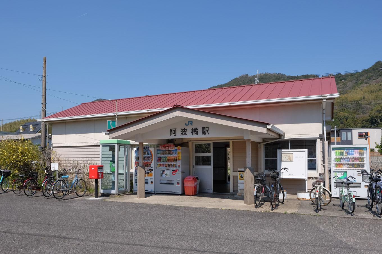 阿波橘の木造駅舎。