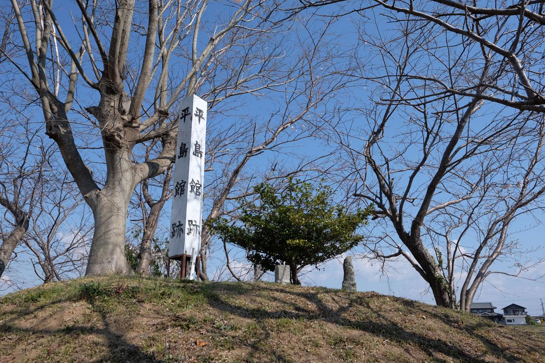 平島館跡に残された小山。