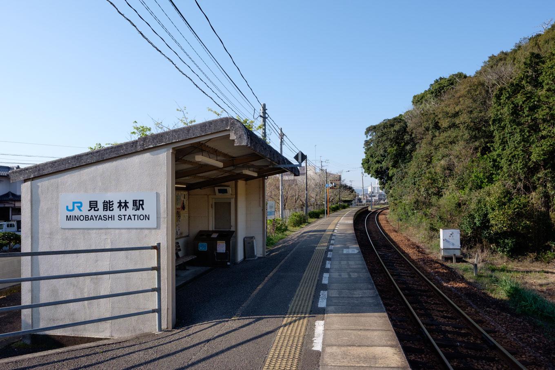 見能林駅ホーム。