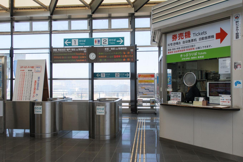 阿南駅の改札口と窓口。