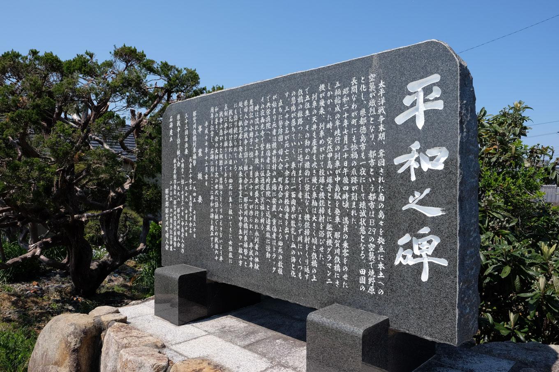 那賀川橋梁近くの堤防脇に立つ平和之碑。