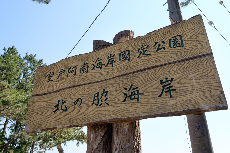 北の脇海岸が室戸阿南海岸国定公園であることを示す看板。