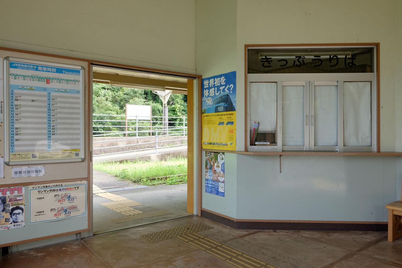 阿波福井駅の窓口と改札口。