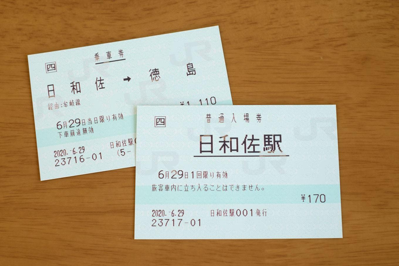 日和佐から徳島までの乗車券と、日和佐駅の入場券。