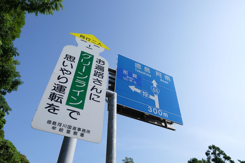 国道にある、歩き遍路への配慮を呼びかける案内板。