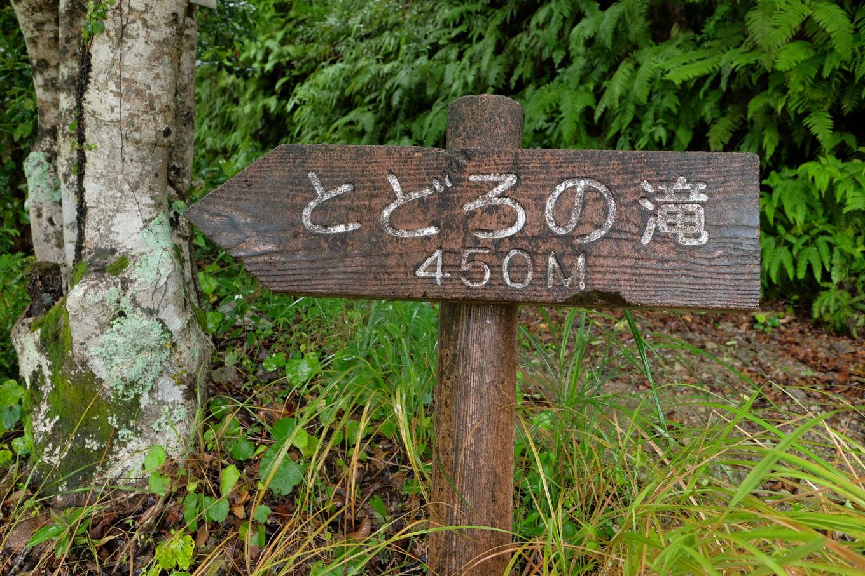 棚田近くに立てられた、とどろの滝まで450mの標識。