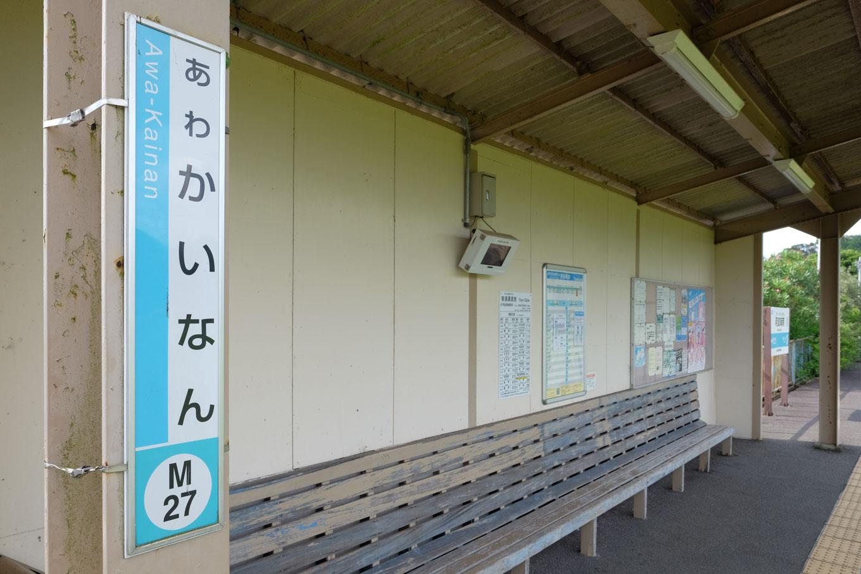 阿波海南駅のホーム上に置かれた待合所。