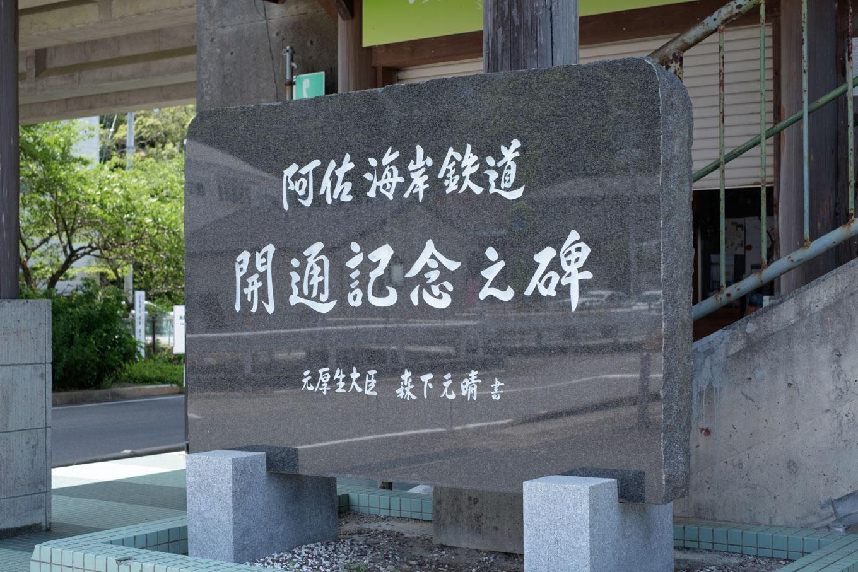 海部駅前に立つ阿佐海岸鉄道の開通記念碑。
