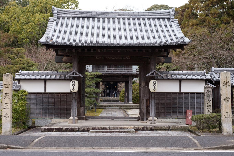 四天王寺の山門。
